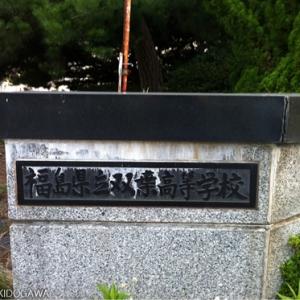 原発5キロ圏内にある名門高校「福島県立双葉高等学校」の現在の写真