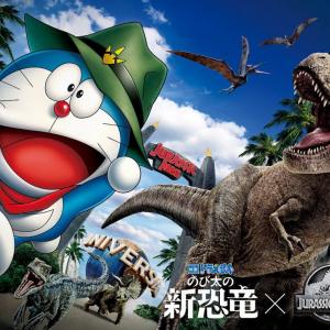 今度は「ドラえもん」がユニバに!『ジュラシック・ワールド』と『映画ドラえもん のび太の新恐竜』が夢コラボ