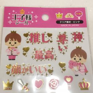 100円ショップ・キャンドゥのキンプリ風「推し色」シールがヲタ活に便利!