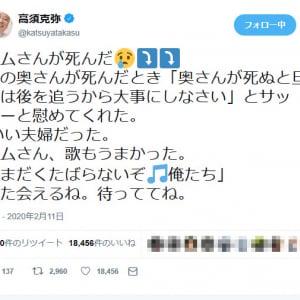 高須克弥院長「また会えるね。待っててね」と野村克也さんを追悼 「先生は長生きしてください」とのメッセージ相次ぐ