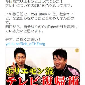 10日間でYouTubeチャンネルの登録者数50万人突破の宮迫博之さん DaiGoさんやホリエモンとのコラボ動画を連日アップし反響