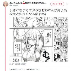 此ノ木よしる先生の「進撃のえろ子さん」第1巻発売! 紹介したツイートは「いいね」1万超