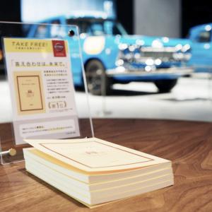 日産自動車が初のSF小説を数量限定で無料配布中……在庫は残りわずか⁉