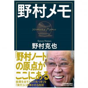 日本プロ野球界に大きな功績を残した野村克也氏。その野球人生を支えたメモ術とは?