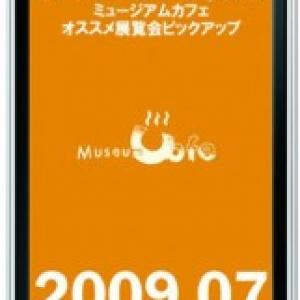 美術館や博物館のチラシを『iPhone/iPod』で手に入れる『Museum-Cafe Monthly Guide』