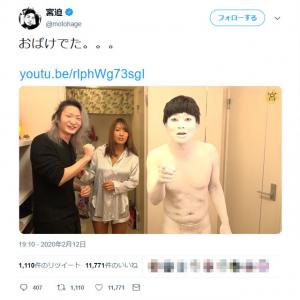 宮迫博之さん「おばけでた…」 あの不気味な白塗りのコントがYouTubeで復活『呪怨くん』に反響