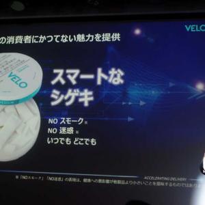ブリティッシュ・アメリカン・タバコが無煙たばこの新ブランド「VELO」を発表 かぎたばこで「スマートなシゲキ」を訴求