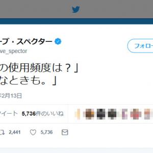 「薬物の使用頻度は?」「どんなときも。」デーブ・スペクターさんが槇原敬之さんの逮捕後にツイート