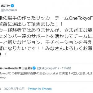 「サッカー経験者ではありませんが」 武井壮、本田圭佑設立のOneTokyoFC監督に就任