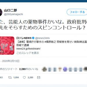 山口二郎教授「また、芸能人の薬物事件かいな。政府批判の矛先をそらすためのスピンコントロール?」 槇原敬之さんの逮捕でツイート