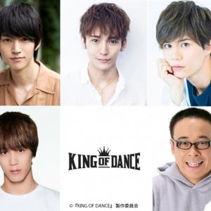 高野洸ドラマ初主演!丘山晴己らダンス自慢の俳優が集う『KING OF DANCE』4月放送 脚本:吉谷光太郎「熱い展開を想像し涙しながら執筆しました」