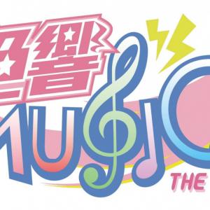 谷山紀章も声で出演!輝馬・太田将熙らが音楽でバトルする『絶響MUSICA THE STAGE』4月上演決定