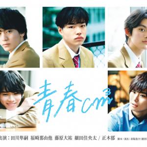 細田佳央太・福崎那由他らアミューズ若手俳優による新作プロジェクト始動 正木郁が先輩ハンサムで出演