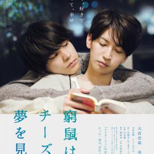 成田凌が大倉忠義に「キスして」行定勲監督が描く痛いほどリアルで美しい映画『窮鼠はチーズの夢を見る』予告映像解禁