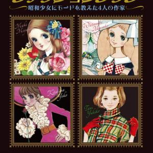 今見てもオシャレ! レトロ少女漫画イラストをピックアップした『かわいい!少女マンガ・ファッションブック 昭和少女にモードを教えた4人の作家』