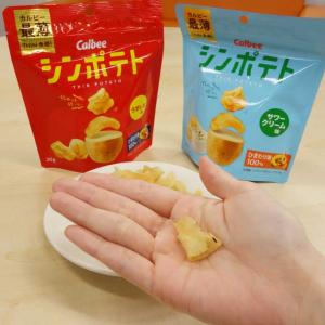 「シン」は「新」かつ「THIN」 カルビー最薄で新しい食感のポテトチップス「シンポテト」が発売