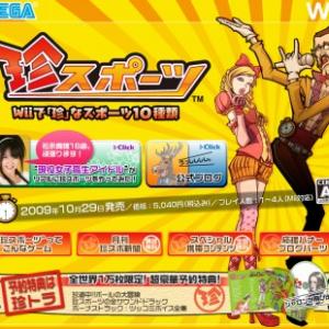 Wii「珍スポーツ」のプロモーション動画をUP