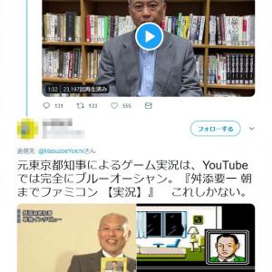 舛添要一前東京都知事「YouTubeを始めようと準備を進めています。皆様は、どのようなテーマに関心がありますか」