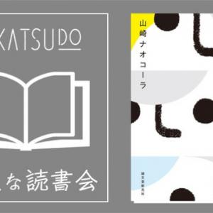 作家とともに語らう「贅沢な読書会」に山崎ナオコーラが登場
