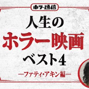 【人生のホラー映画ベスト4】 ファティ・アキン 編(『屋根裏の殺人鬼フリッツ・ホンカ』監督)