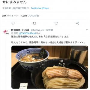 「タニタのくせにすみません」 タニタの公式Twitterアカウントが大阪・梅田の美味しいラーメン屋情報を募って話題に