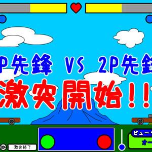 人気シミュレーションゲーム続編が正式リリース!『激突要塞!+』