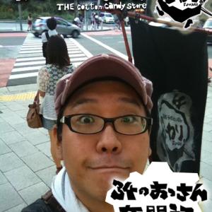 「綿菓子屋さん ふわり。」34のおっさん奮闘記―渋谷DJナイトで綿菓子屋の屋台!?あの有名人にも会えちゃったり!―(8月10日~8月11日)
