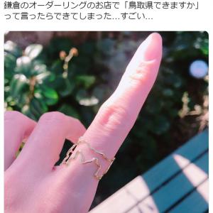 """「オーダーリングのお店で""""鳥取県できますか""""って言ったら……」 完成品に驚きの声 「鳥取ングですね」"""