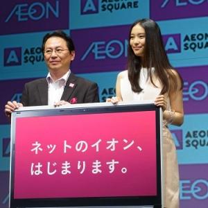 イオンがECポータル『イオンスクエア』とネット・店舗両対応の『ネットWAONポイント』発表