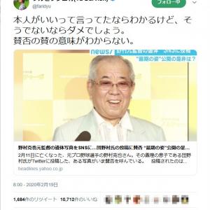 団野村さんが義父・野村克也さんの遺体写真をTwitterに投稿し賛否 ダルビッシュ有さん「賛否の賛の意味がわからない」