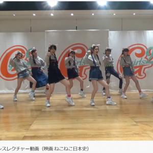 Girls2(ガールズガールズ)が担当する『映画 ねこねこ日本史』主題歌ダンスレクチャー動画公開!猫の動きを取り入れたニャンニャンダンス