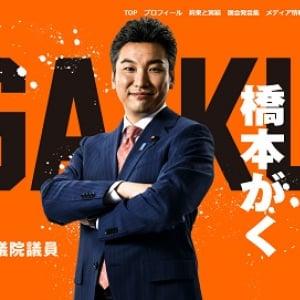 「お前がコロナの戦犯だ!」 橋本副大臣が『告発動画』に反論するも袋叩きに! いよいよ日本は「感染島国」に認定された!?