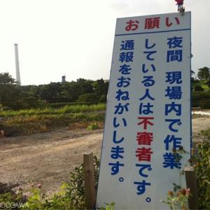「原発警戒区域のままがよかった」福島県楢葉町の地元が警戒線解除に反対する5つの理由