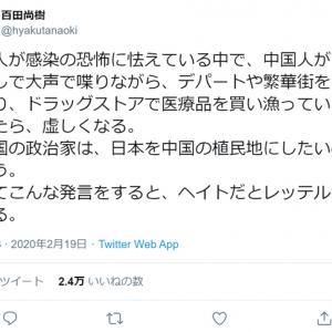 百田尚樹さん「この国の政治家は、日本を中国の植民地にしたいのかと思う」「もう東京オリンピックはないね」ツイートに反響