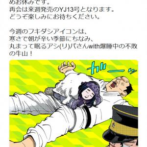 ゴールデンカムイ公式 週刊ヤングジャンプでの休載に「野田先生が出産のためお休みです」とツイートし反響