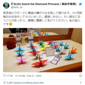 客室係に「最後の嫌がらせ」で折り鶴を! 『ダイヤモンド・プリンセス』発信Twitterユーザーに「粋」「ウルウルきた」と反応多数