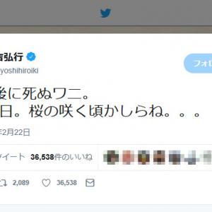 「あと27日。桜の咲く頃かしらね…」有吉弘行さんが『100日後に死ぬワニ』についてツイート
