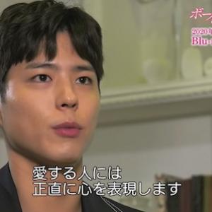 「ボーイフレンド」 Blu-ray&DVD好評リリース中!パク・ボゴムのインタビュー映像公開!