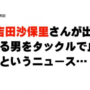 【吉田沙保里伝説15選】日本の全国民に愛される吉田沙保里の伝説あつめてみた