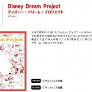 アリス、バンビ、白雪姫 UT「Disney Dream Project」のラインナップがかわゆすぎる!
