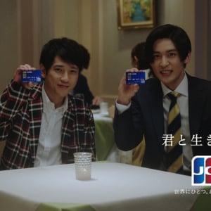 嵐・二宮和也とSnow Man・目黒蓮が「JCB」新CMで共演! 愛情と優しさ溢れる兄弟役に「夢のような時間でした」