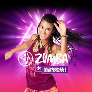 世界的フィットネスプログラムがSwitchで登場!『Zumba de 脂肪燃焼!』2020年初夏発売