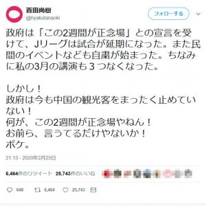中国からの観光客を止めない政府に百田尚樹さんが苦言「何が、この2週間が正念場やねん! お前ら、言うてるだけやないか! ボケ」