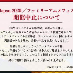 3月21日~24日のアニメイベント「AnimeJapan 2020」開催中止を発表 新型コロナ感染拡大に伴い自粛