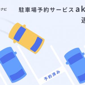 スマートに駐車場を確保! Yahoo!カーナビ、akippaとの連携を開始