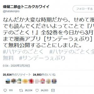 畑健二郎先生「なんだか大変な時期だから、せめて漫画でも読んでくださいよってことで」『ハヤテのごとく!』が3月7日まで無料公開