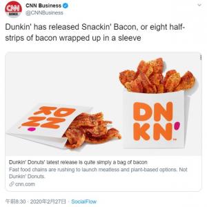 ダンキン(旧ダンキンドーナツ)がベーコンだけを売り始めました 「最高にアメリカンな一品だ」