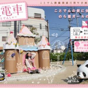 監督は女性銀行員? 篠原ともえ主演映画『猫と電車』が香川県先行で上映&舞台挨拶
