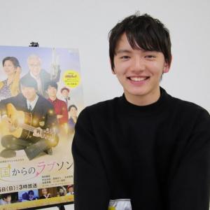 濱田龍臣が自分の作品を観て「こうなったのか!」と驚いた 感動作「天国からのラブソング」を完成報告