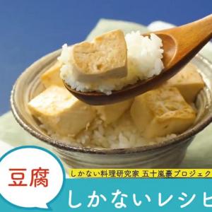 豆腐で飯を喰らいにいくレシピ「豆腐だけごはん」がネットで話題に「トロフワな豆腐がめちゃ旨」